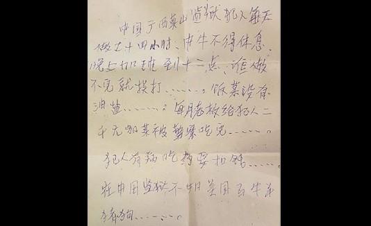 Carta en mandarín